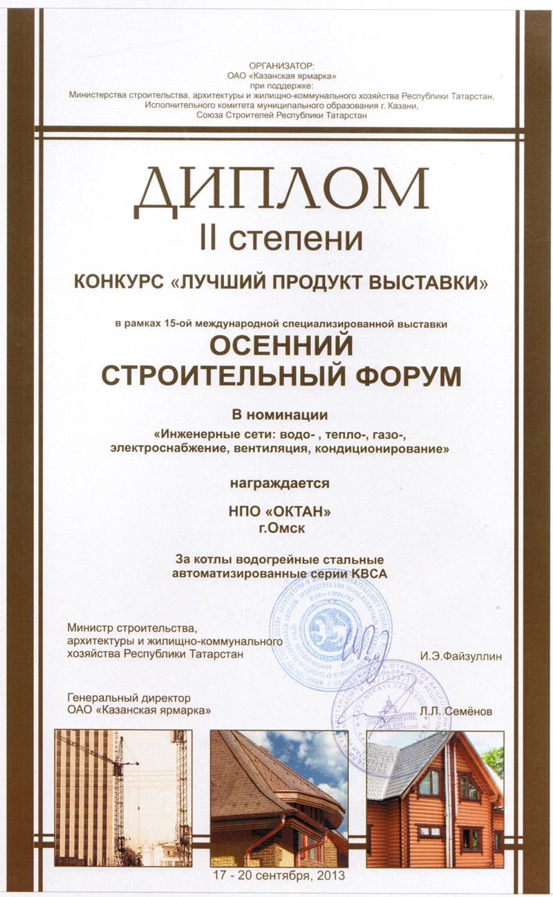 Диплом форума