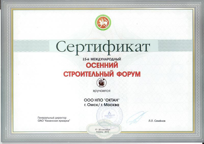 Сертификат форума