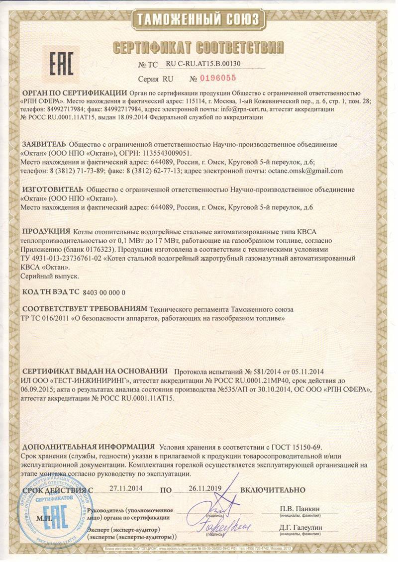 Сертификат соответствия ч1